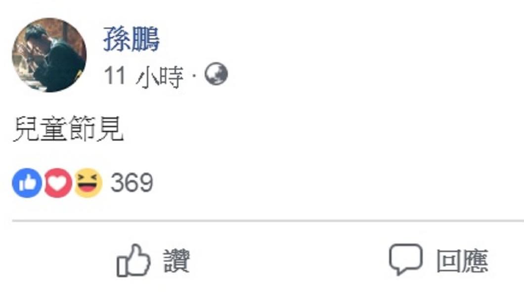 圖/翻攝自孫鵬臉書