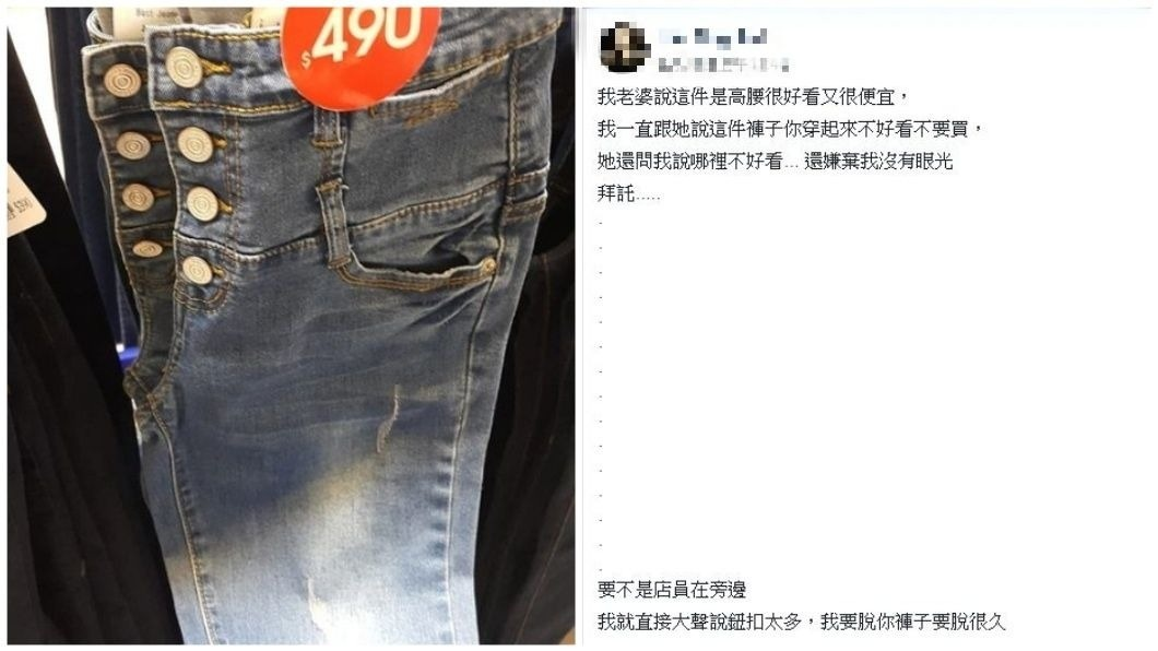 有男網友分享老婆想買一件4顆排扣的牛仔褲,但他表示拒絕,且說明不想買的原因。(圖/翻攝自爆怨公社)