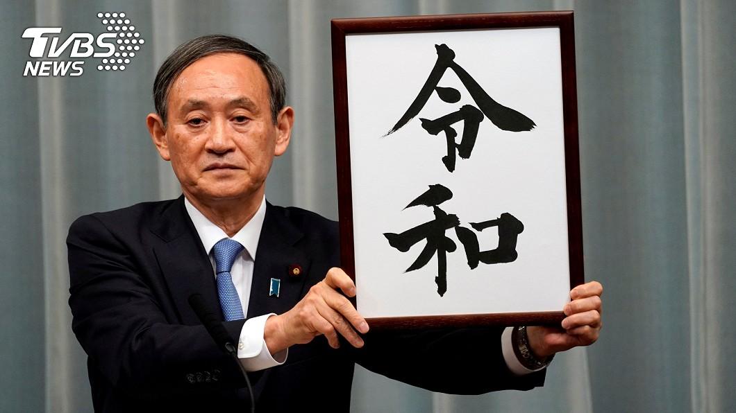 日本政府昨正式宣布新年號為「令和」。(圖/達志影像路透社)