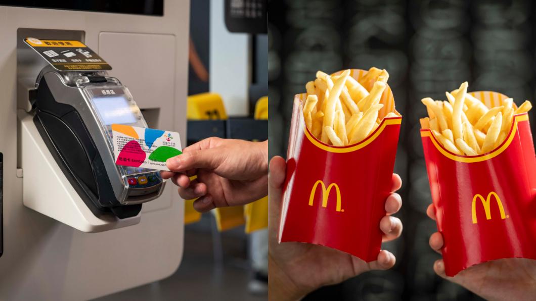 圖/麥當勞提供 麥當勞「嗶」一下就能買!還有7週「大薯買1送1」