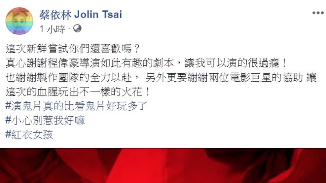 圖/翻攝自蔡依林臉書