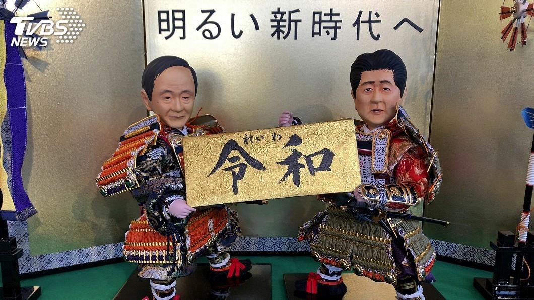 圖/達志影像美聯社 日本新年號「令和」 其他5個候選方案曝光
