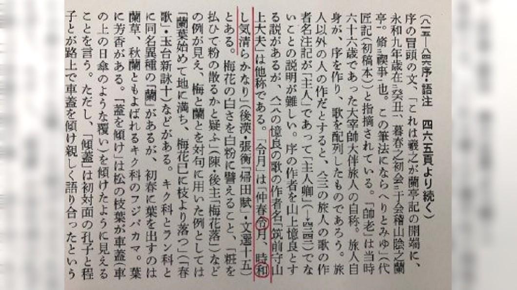 圖/翻攝自知书少年果麦麦微博 日本新年號「令和」 網友三年前神算洩天機