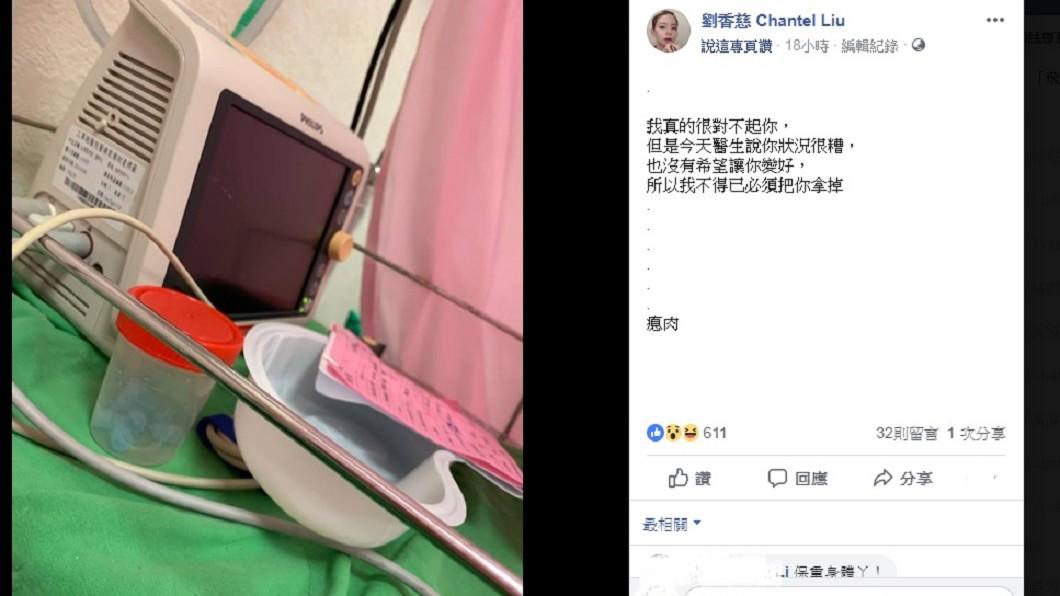 圖/翻攝自劉香慈臉書