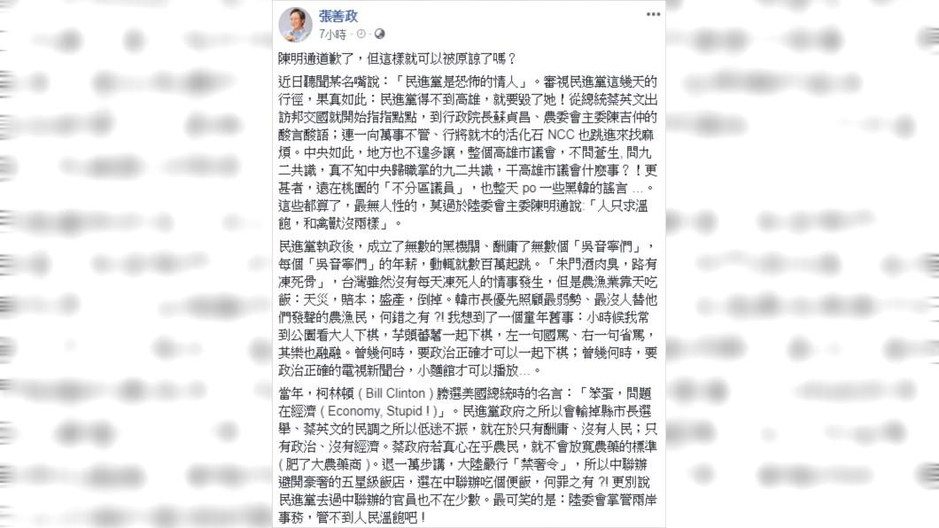 圖/翻攝張善政臉書