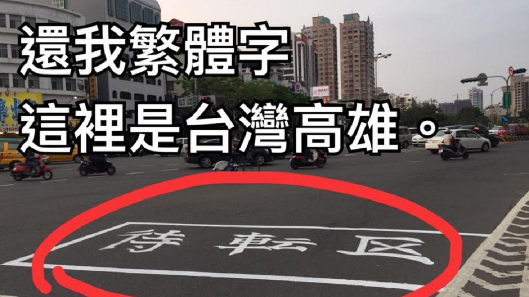 圖/翻攝劉世芳-高雄芳城市臉書 還我繁體!綠委爆高雄「待轉區」變這樣 網揭真相狠打臉