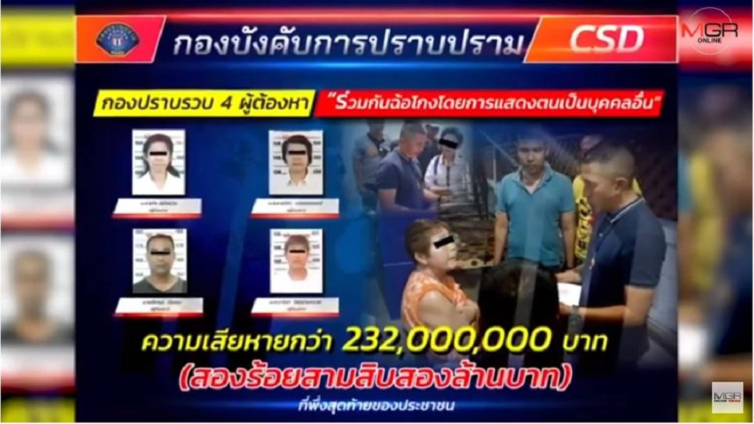 泰國警方循線逮捕到4名嫌犯。(圖/翻攝自YouTube)