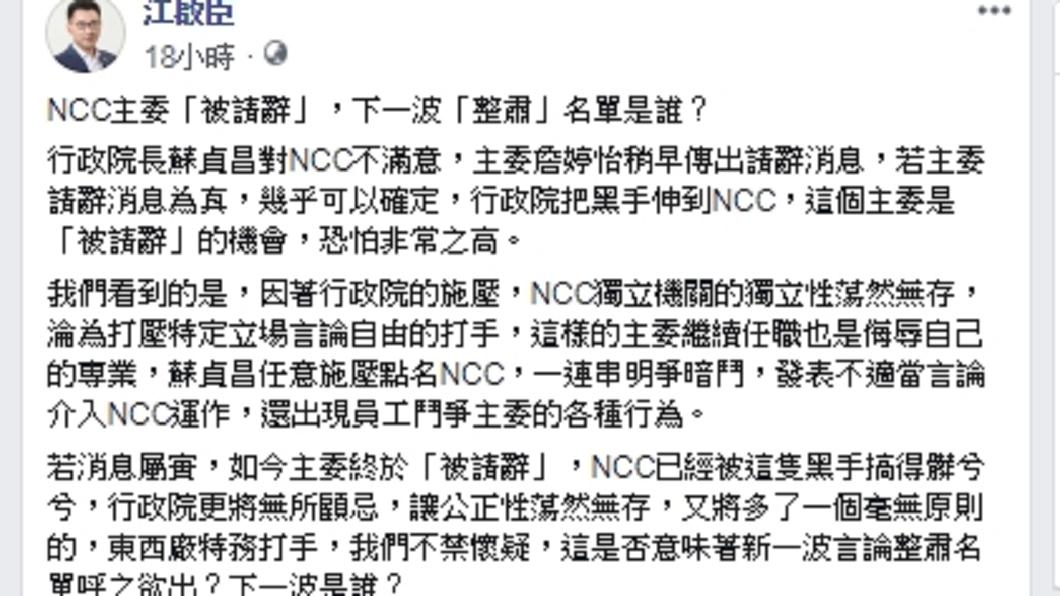 圖/翻攝自江啟臣臉書