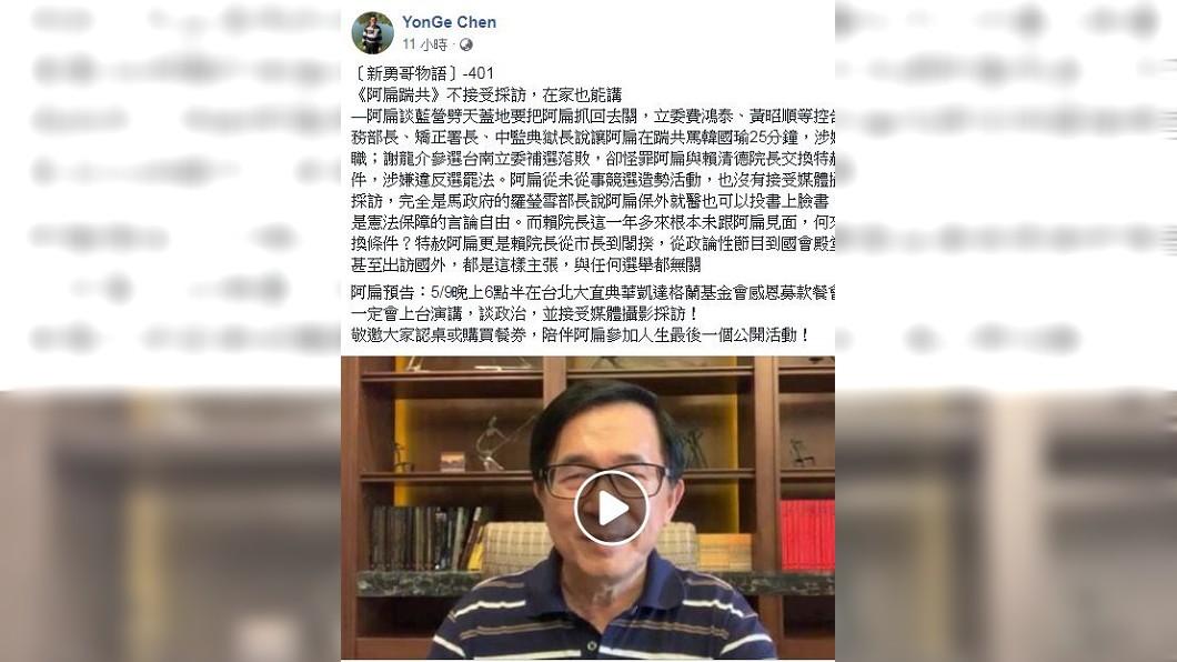 陳水扁還預告5/9是他最後一場公開活動。(圖/翻攝自陳水扁臉書)