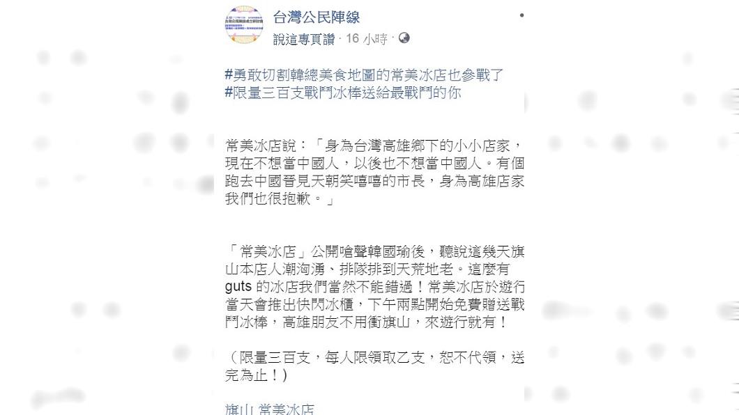 圖/翻攝自台灣公民陣線臉書
