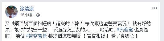 涂清涼再度在臉書發文對警方開罵。(圖/翻攝自 涂清涼 臉書)