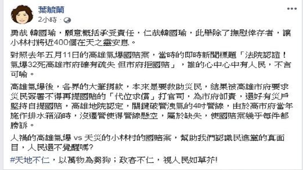 對於韓國瑜的決定,前警大教授葉毓蘭也在臉書盛讚。(圖/翻攝自葉毓蘭臉書)