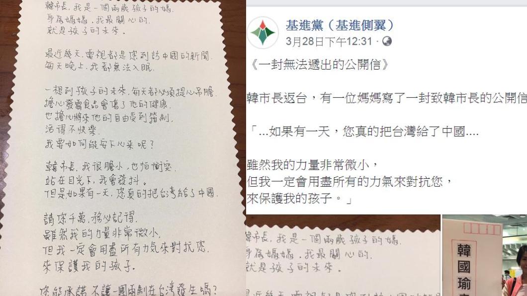 翻攝自/基進黨臉書