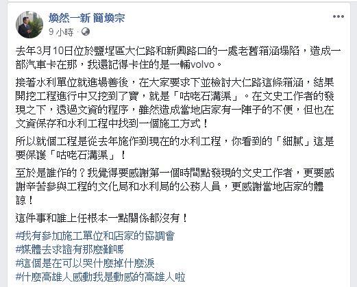 簡煥宗在臉書還原道路工程的真相。(圖/翻攝自 簡煥宗 臉書)
