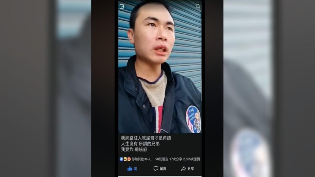 圖/翻攝游兆霖臉書 揚言炸總統府!網紅嗆「人生最後一戰」 警火速送辦