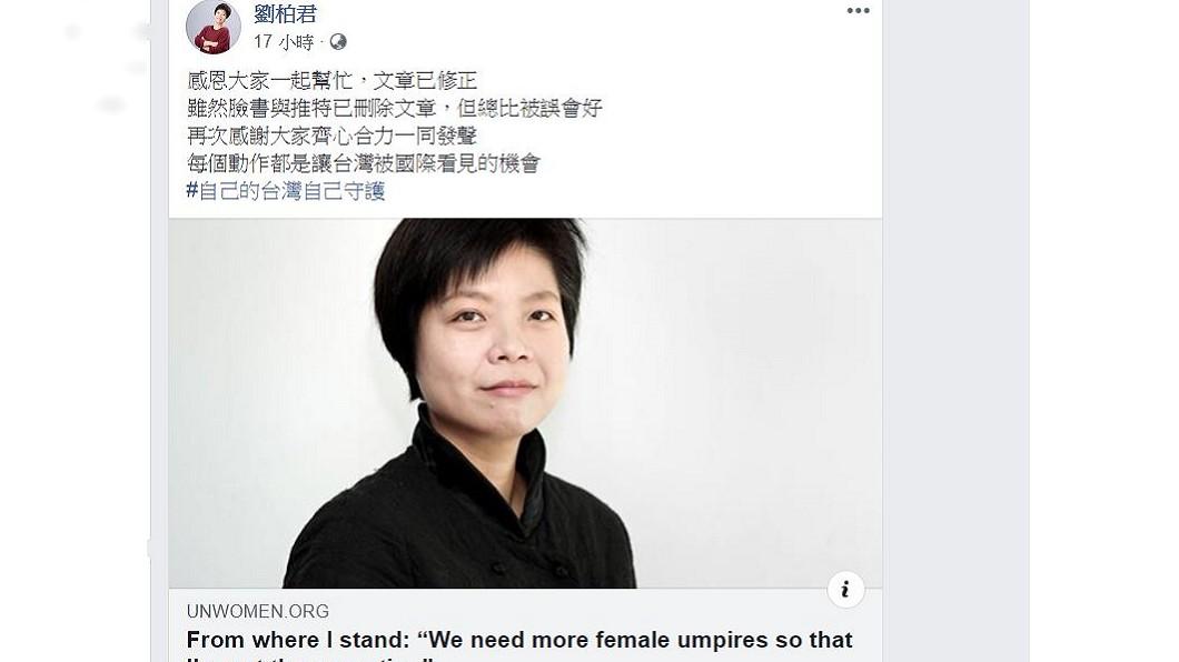 圖/翻攝自劉柏君臉書