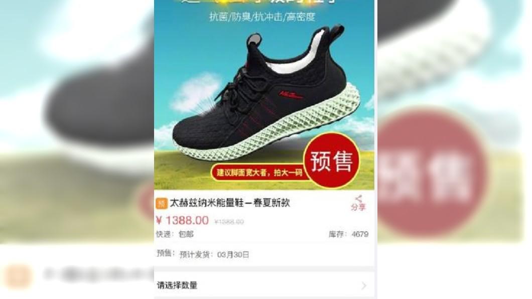 圖/翻攝自凤凰网财经 微博 誇張!陸網售能量鞋 宣稱治腦中風、癱瘓