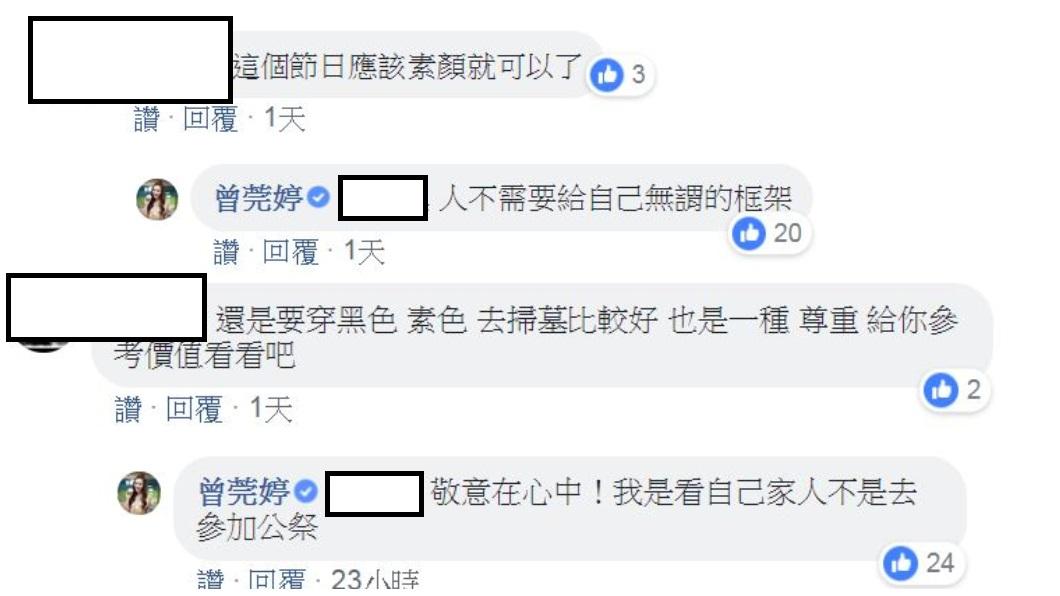 圖/翻攝曾莞婷臉書