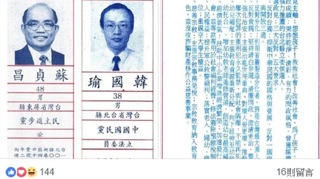圖/翻攝自韓國瑜後援會 他曝韓國瑜「20年前政見」 網嚇:一路走來始終如一