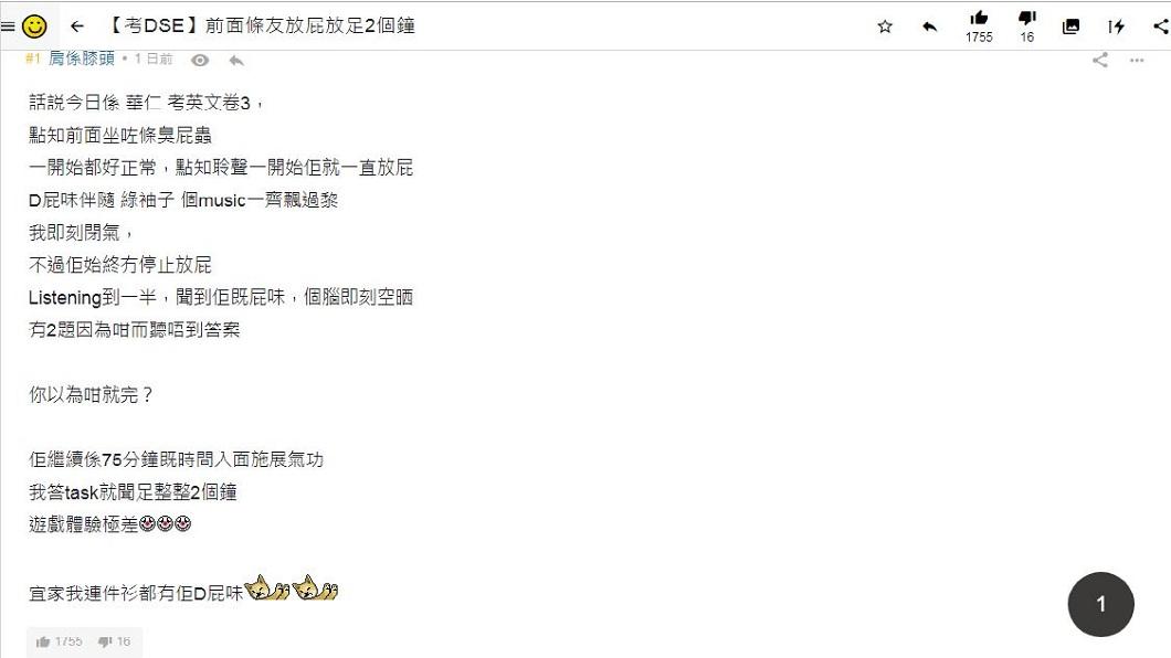 有香港網友分享日前在考試時,前座考生一直放屁,足足放了2個小時,害得坐在後座的他整個考試思緒頓失。(圖/翻攝自連登討論區)