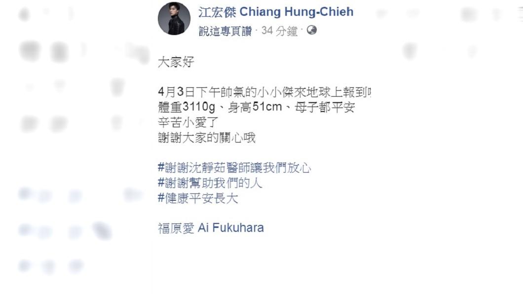 圖/翻攝自江宏傑臉書