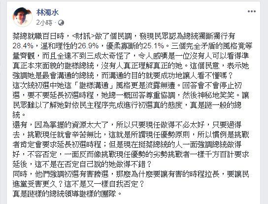 林濁水在臉書發表對總統蔡英文的看法。圖/翻攝自 林濁水 臉書。