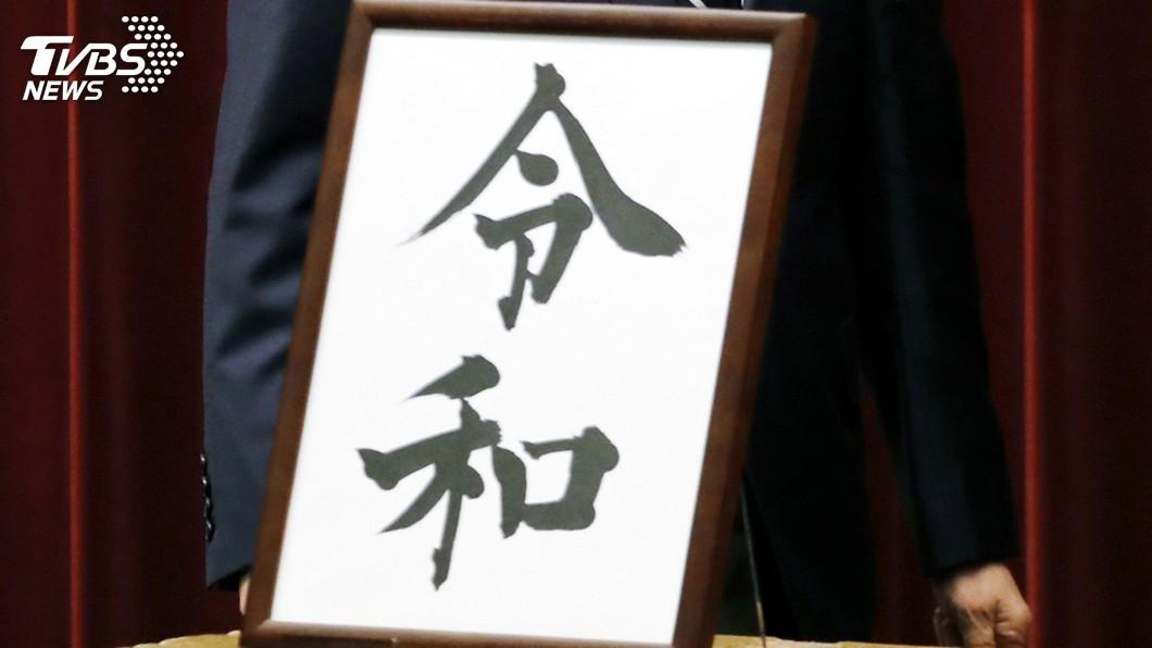 圖/達志影像美聯社 日本新年號「令和」 陸酒商2年前已註冊商標