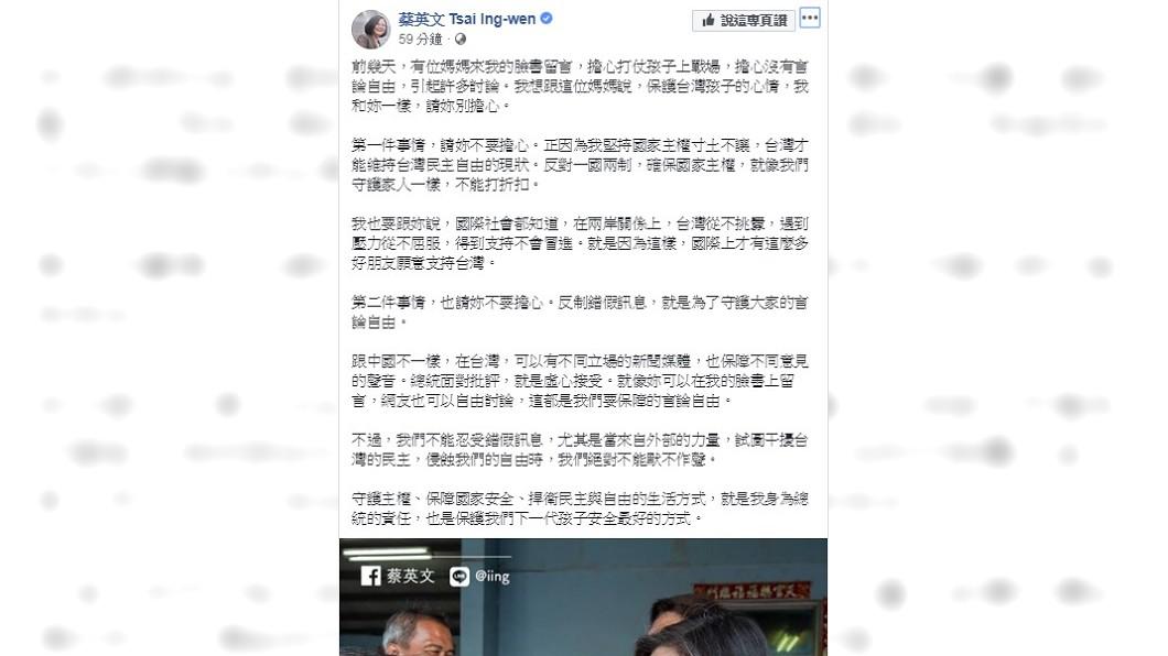 圖/翻攝自蔡英文臉書