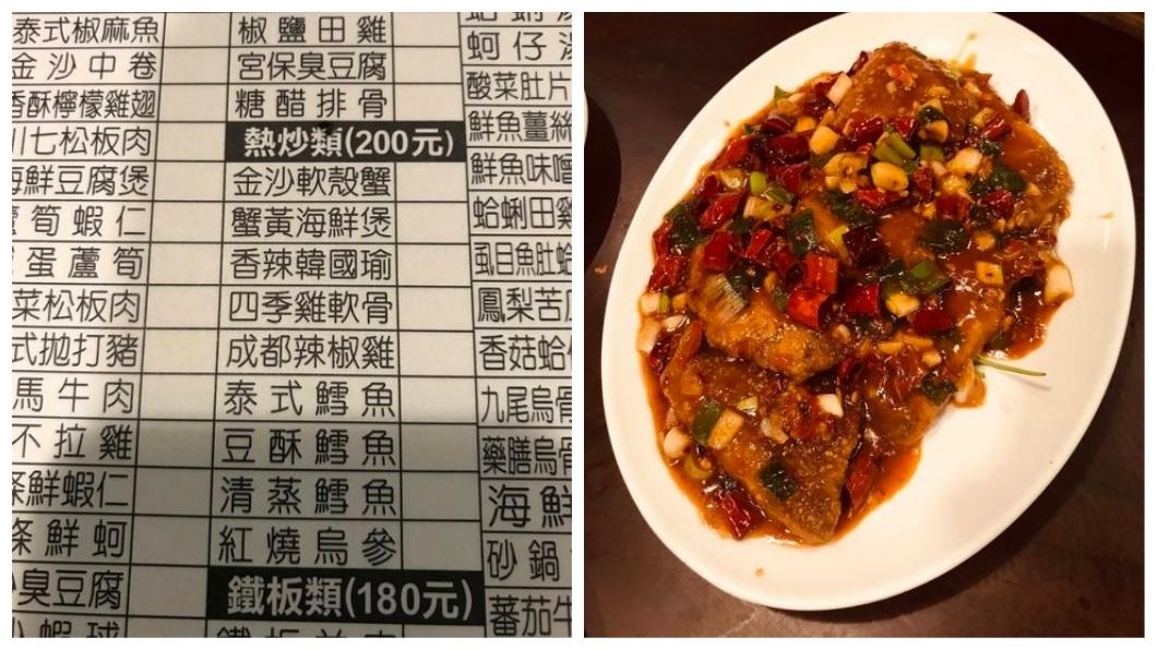 有網友到熱炒店發現有一道菜叫做「香辣韓國瑜」,他好奇點來吃。(圖/翻攝自PTT) 熱炒店菜單有「香辣韓國瑜」…他好奇點來吃 一嘗秒後悔