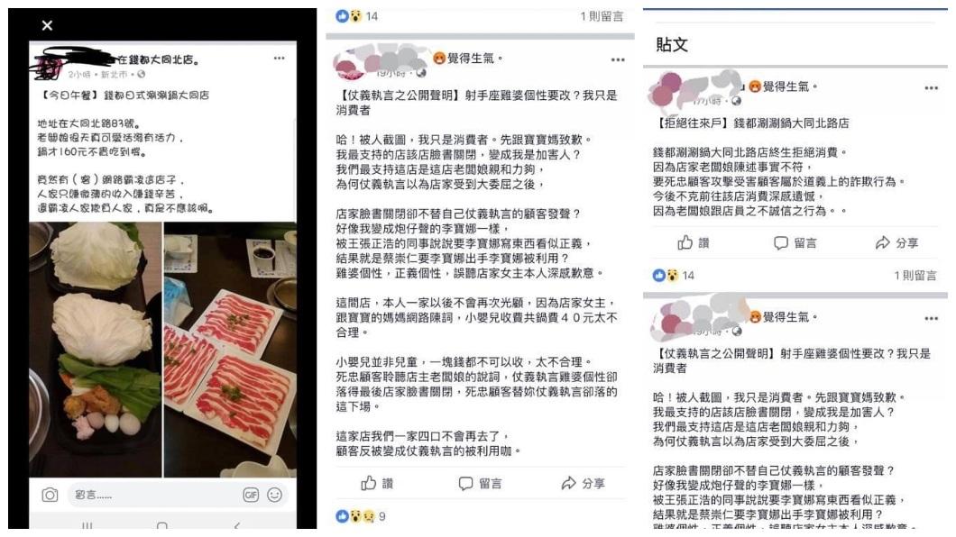 女網友還表示店家刻意誤導其他消費者和網友,導致自己被誤會吃霸王餐。(圖/翻攝自爆料公社)