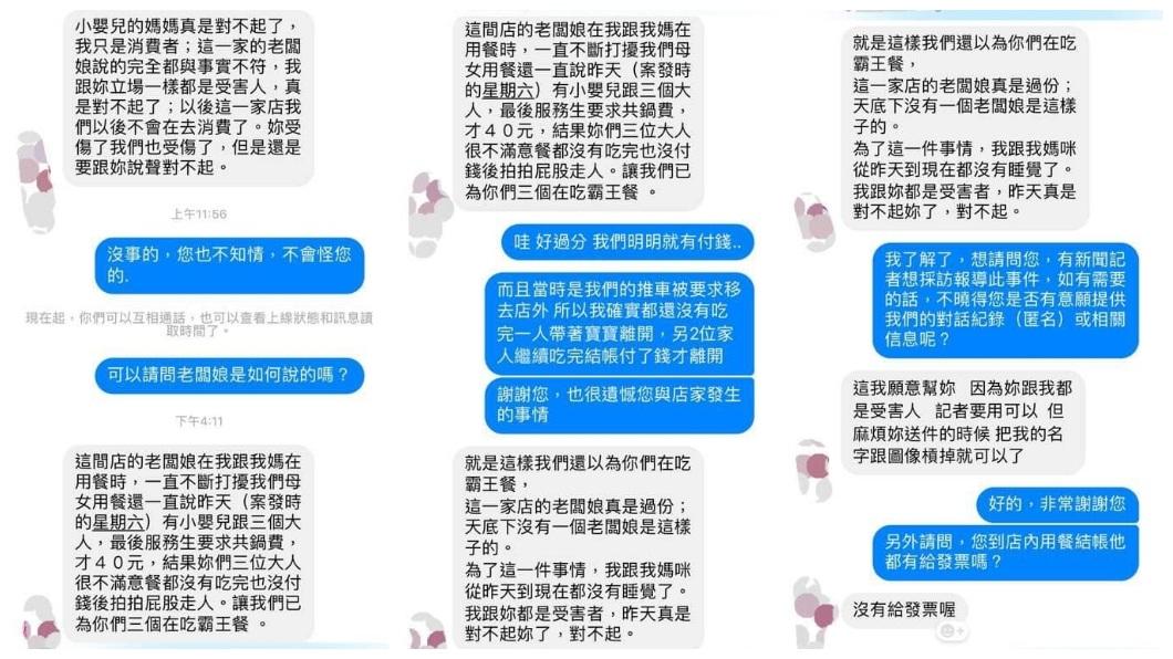 事後該名網友得知被店家誤導後,傳訊息向該名女網友道歉。(圖/翻攝自爆料公社)