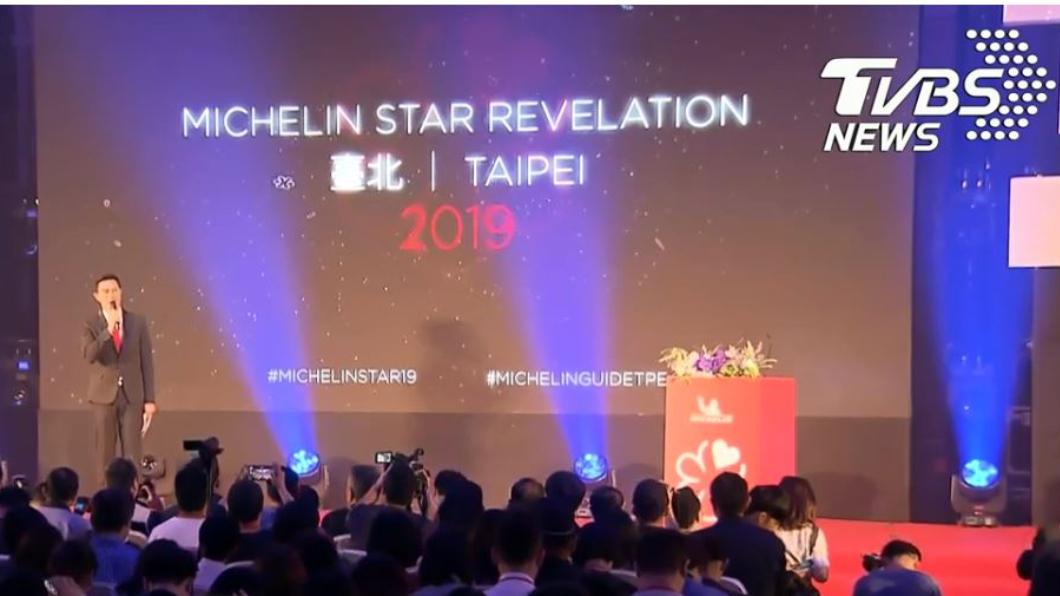 圖/TVBS 2019台北米其林指南揭曉 摘星名單一次看