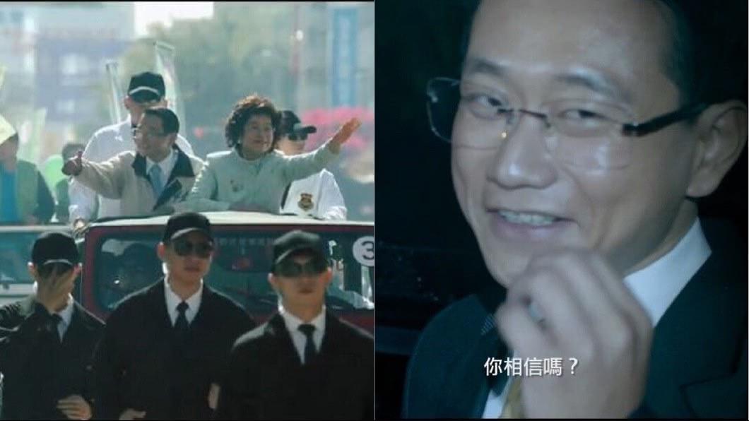 圖/翻攝自YouTube幻術頻道 兩顆子彈的秘密!319案登大銀幕「他」演活陳水扁