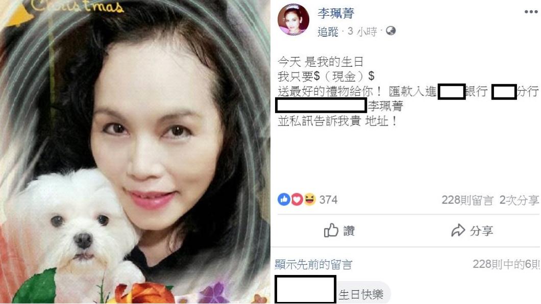 圖/翻攝自李珮菁臉書