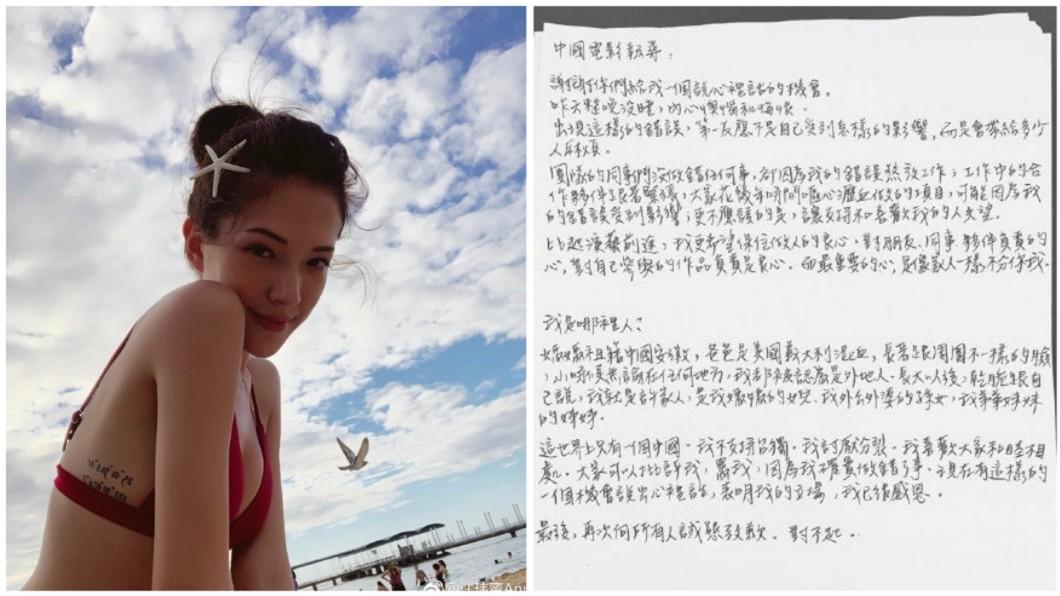 圖/ 翻攝自中國電影報導 微博 許瑋甯點讚「阿六仔」 手寫道歉:一個中國