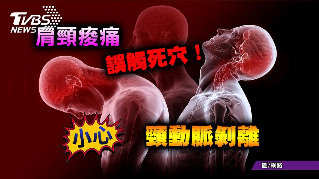圖/TVBS提供 肩頸痠痛抓龍鬆一下 竟然頸動脈剝離!