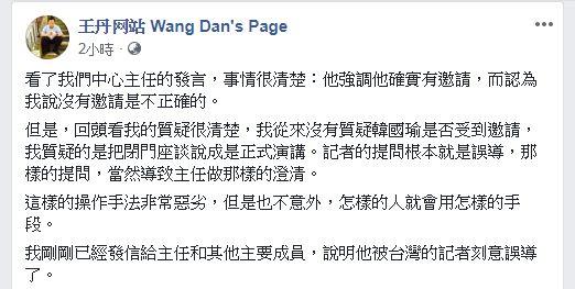 王丹在臉書上指控,媒體刻意宋怡明。圖/翻攝自 王丹 臉書