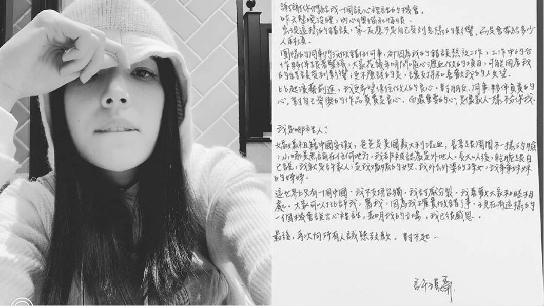 圖/翻攝自許瑋甯臉書、微博