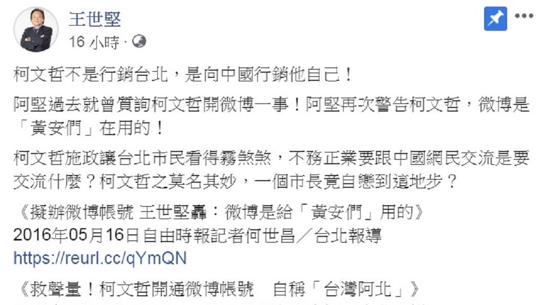 圖/翻攝自王世堅臉書
