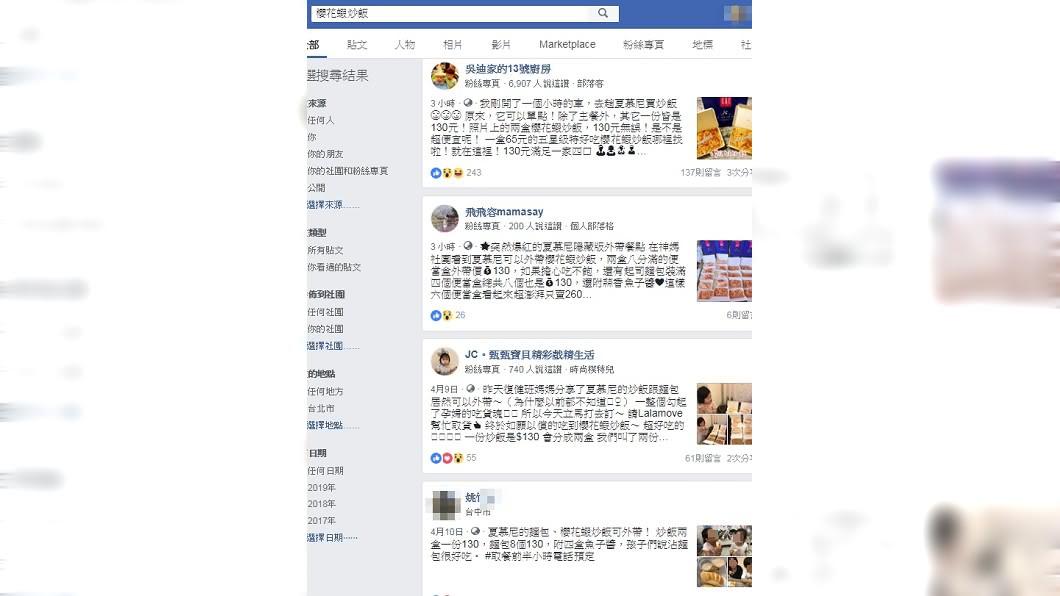 在臉書搜尋關鍵字,可見各大粉絲團與網友也都紛紛曬各地區夏慕尼購買櫻花蝦炒飯與帕瑪森起司麵包。圖/翻攝臉書