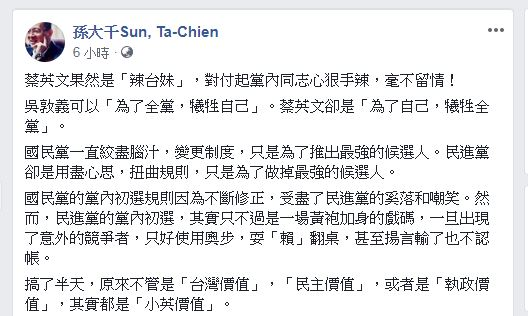 孫大千在臉書中批評蔡英文。圖/翻攝自 孫大千 臉書