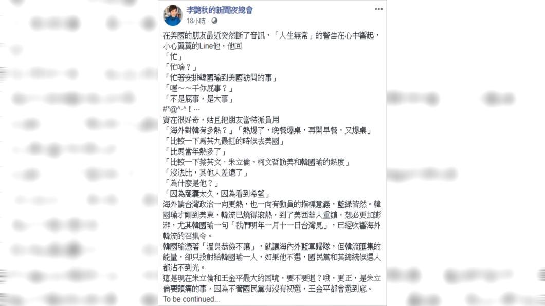 圖/翻攝李艷秋的新聞夜總會臉書