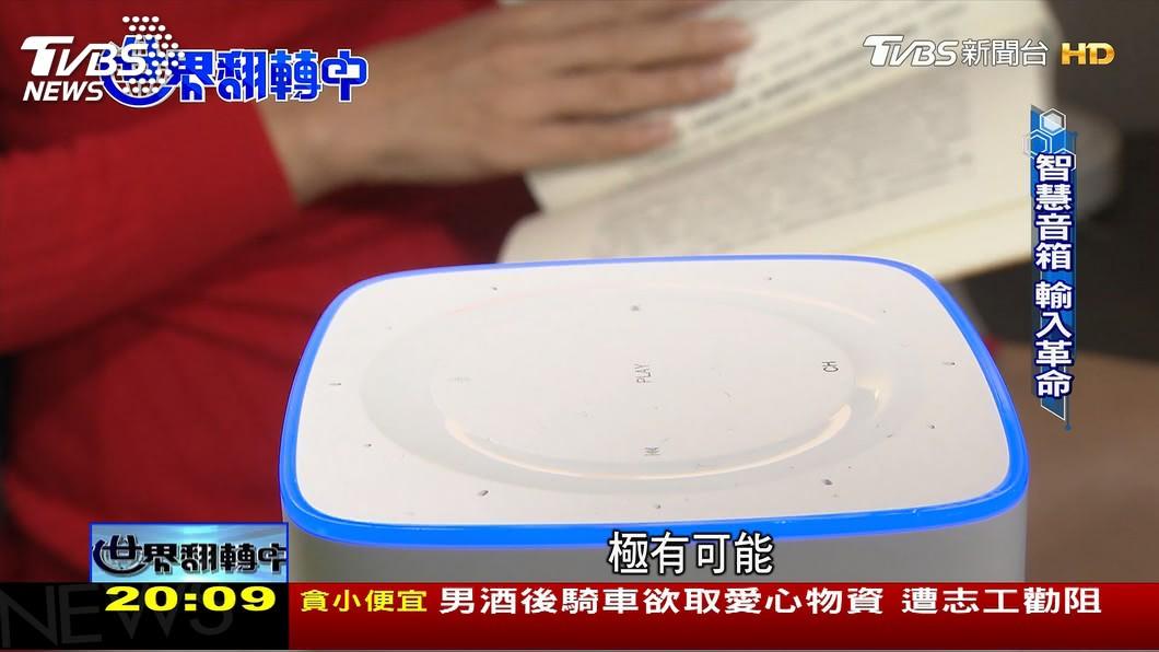 圖/TVBS 機器智能 台廠積極研發中文AI音箱