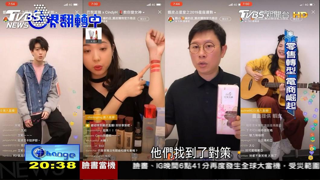 圖/TVBS 加入電商激烈賽局 「互動」成勝出關鍵