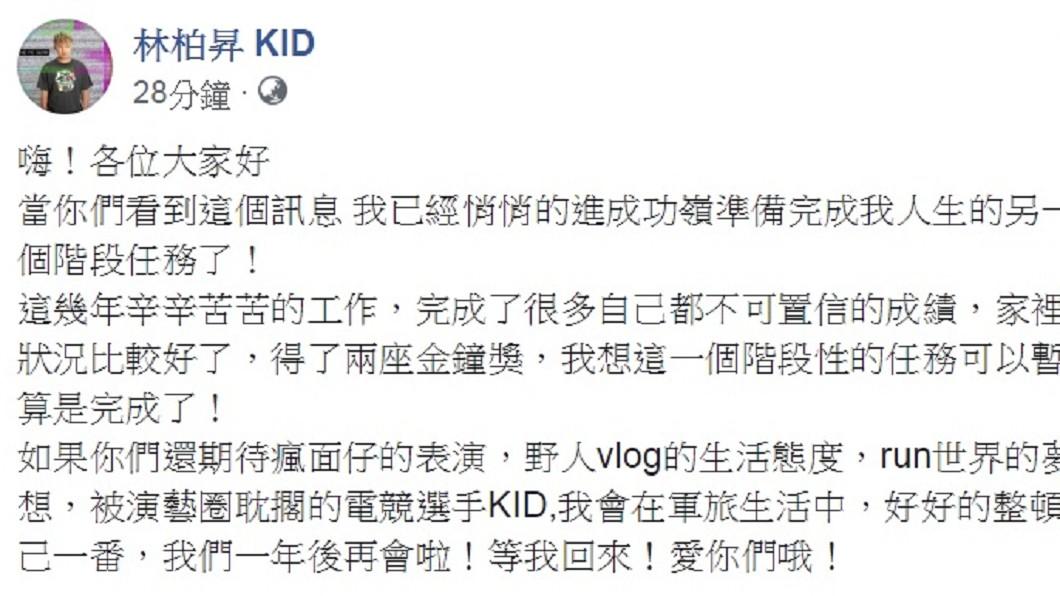圖/翻攝自KID林柏昇臉書