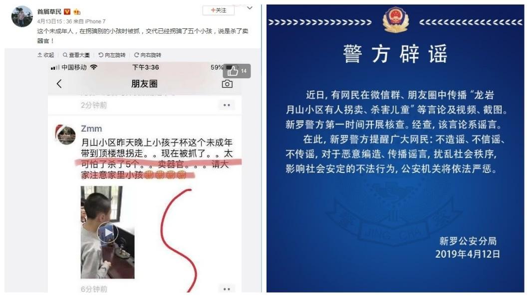 這起事件引發網友熱烈討論,事後連警方也發出闢謠公告。(合成圖/翻攝自微博)