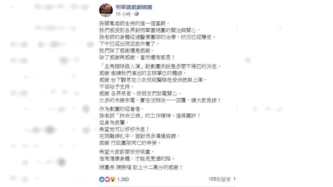 圖/翻攝自明華園戲劇總團臉書