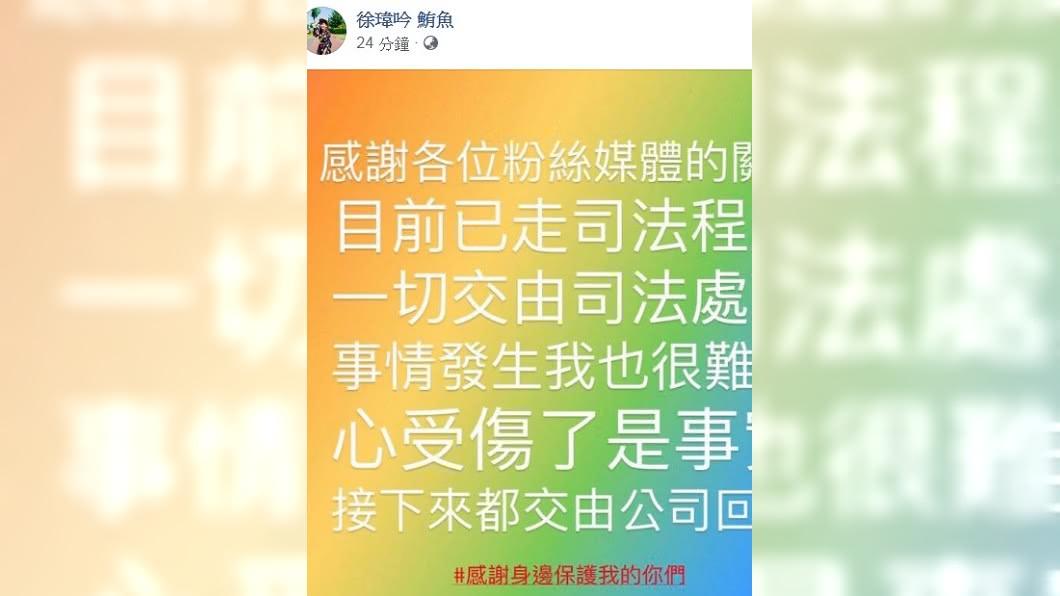 圖/翻攝自鮪魚臉書