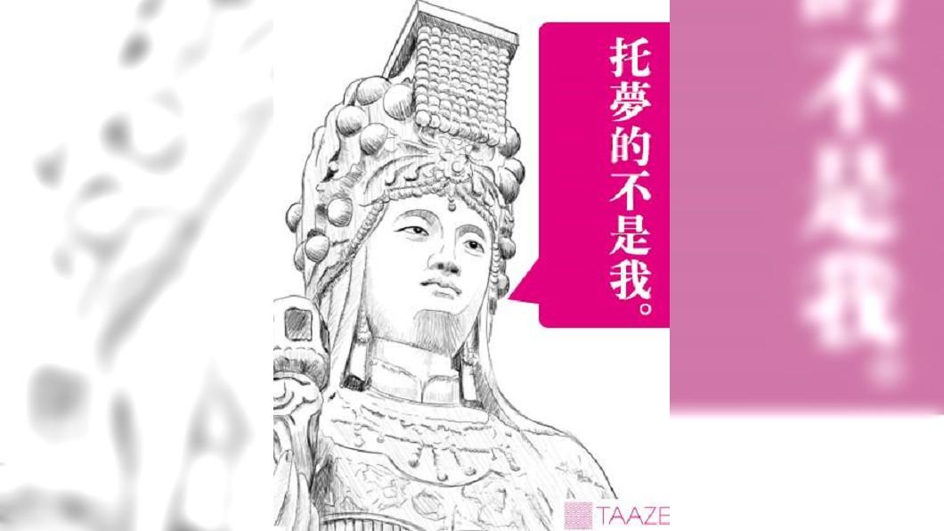翻攝/TAAZE讀冊生活粉絲團