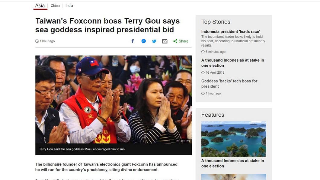 圖/翻攝自BBC網站 郭台銘霸氣宣布參選2020 BBC:若當總統將更親中